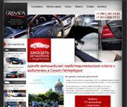 Гранада: Аренда  VIP автомобиля с водителем
