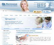 Миллениум Стоматологическая клиника