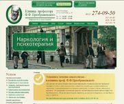 Наркология и психотерапия, Клиника проф. Ф.Ф. Преображенского