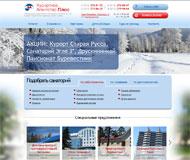 Курортное агентство Плюс: Путевки на отдых и лечение