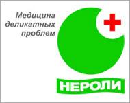 «Нероли», медицинская клиника: венерология, гинекология