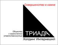 «Триада холдинг интернешнлт», строительная компания