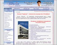 """Клиника """"Нарвская"""", гинекологическая клиника"""