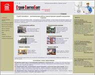 Строй-СантехБалт, строительная компания