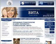"""Стоматологический центр """"Вита"""""""
